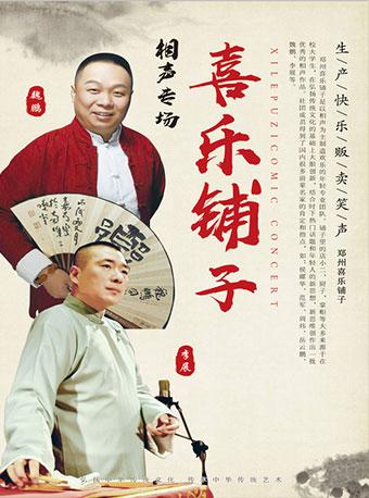 2019郑州喜乐铺子相声开箱首演