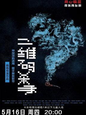 开心麻花爆笑舞台剧《二维码杀手》-福州站