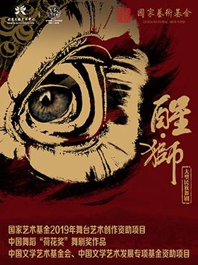 大型民族舞剧《醒狮》北京站