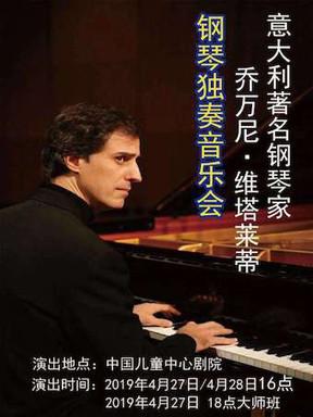乔万尼维塔莱蒂钢琴独奏音乐会北京站