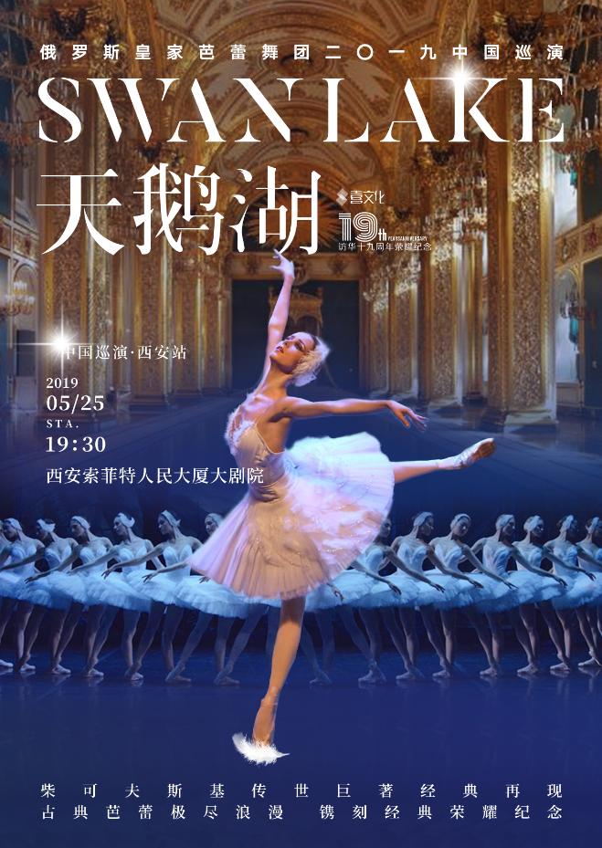 俄罗斯皇家芭蕾舞团《天鹅湖》西安站