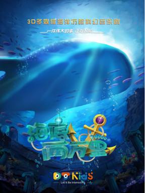 3D多媒体《海底两万里》上海站