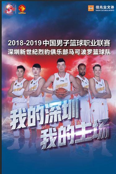 2018-2019赛季CBA深圳马可波罗篮球队主场比赛(季后赛)