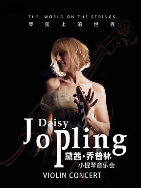 黛茜乔普林小提琴音乐会长沙站