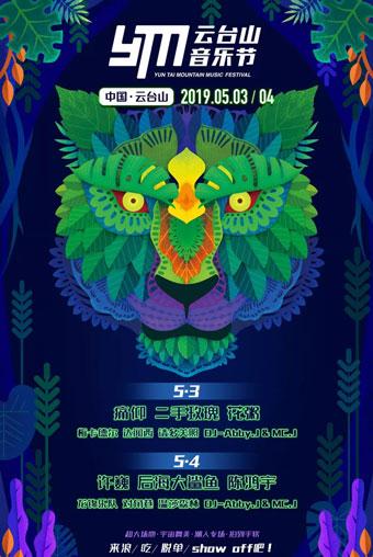 2019云台山音乐节