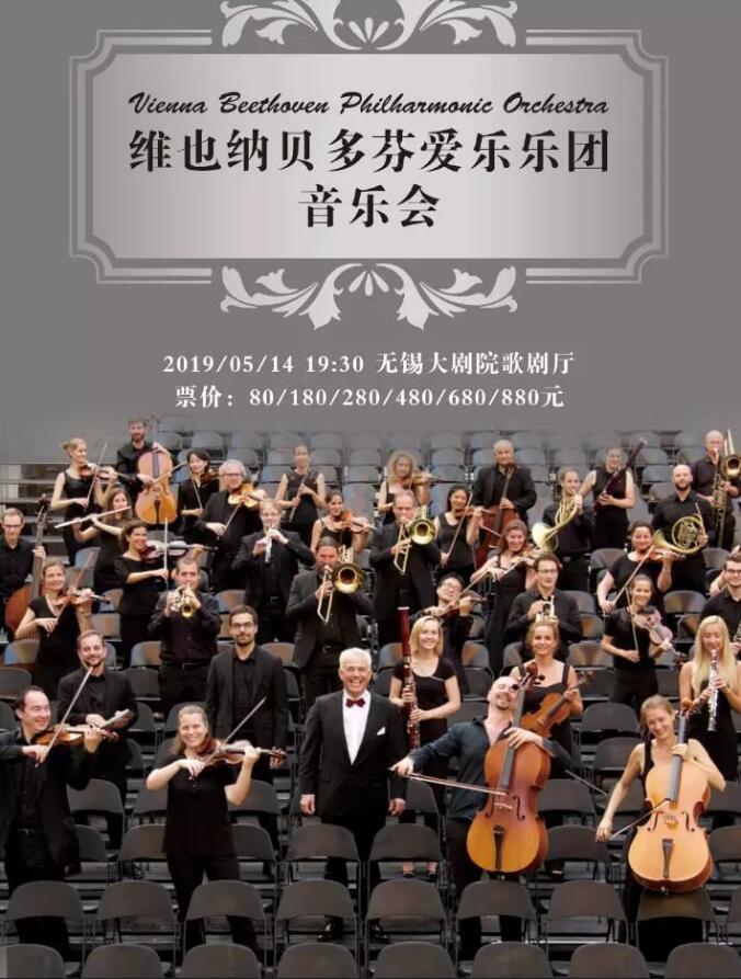 维也纳贝多芬爱乐乐团音乐会无锡站