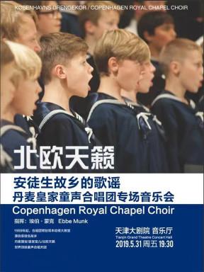 丹麦皇家童声合唱团天津专场音乐会