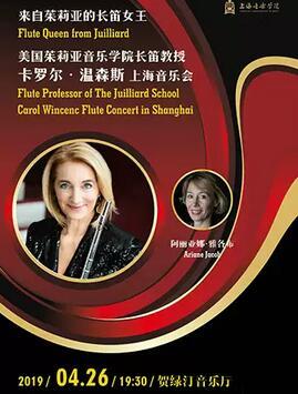 卡罗尔温森斯上海音乐会