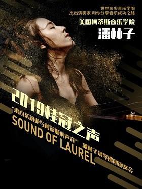 """""""来自茱莉亚与柯蒂斯的声音""""潘林子钢琴巡回演奏会宜昌站"""