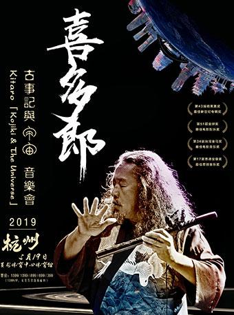 喜多郎杭州音乐会