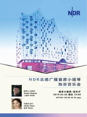 NDR北德广播首席小提琴独奏音乐会沈阳站