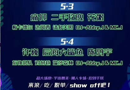 2020云台山音乐节演出时间表、歌单
