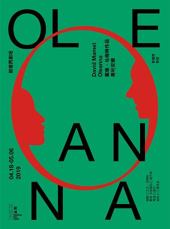鼓楼西5周年开幕大戏:西方当代剧作《奥利安娜》北京站
