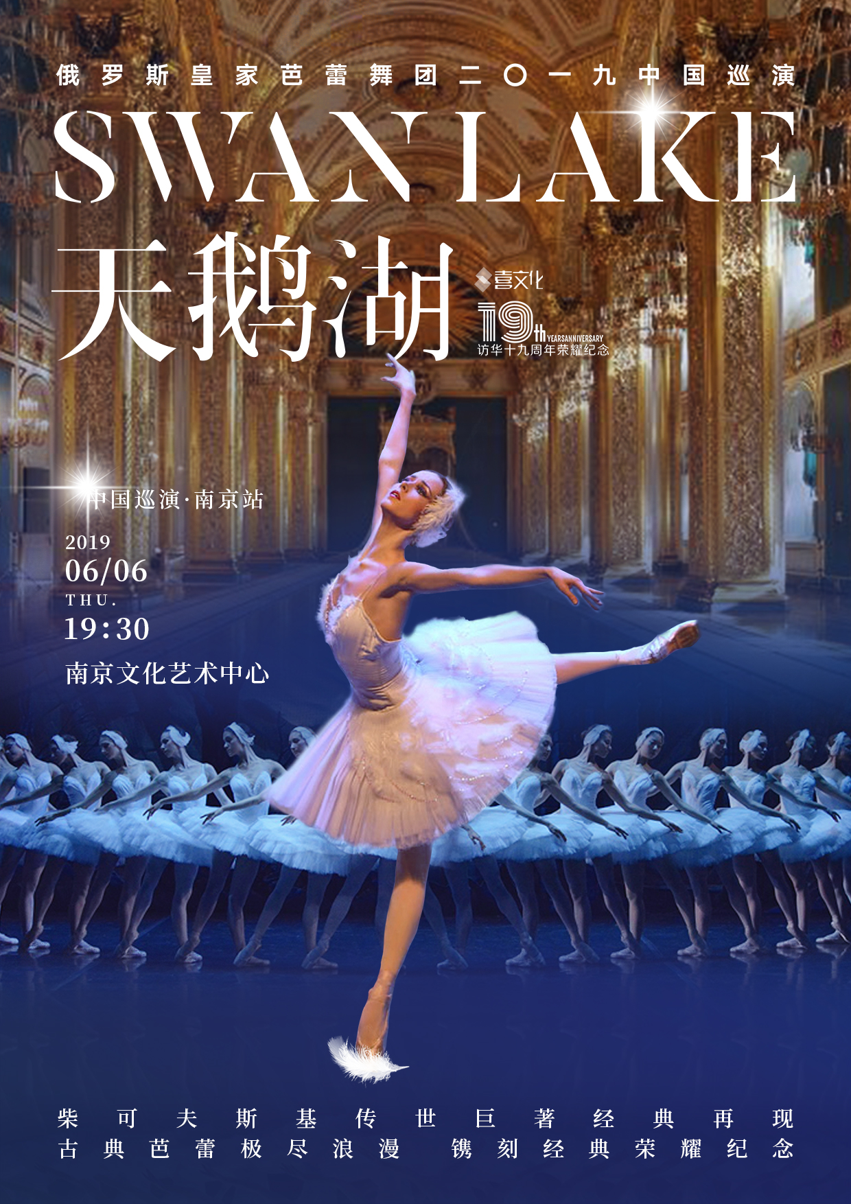 俄罗斯皇家芭蕾舞团《天鹅湖》南京站