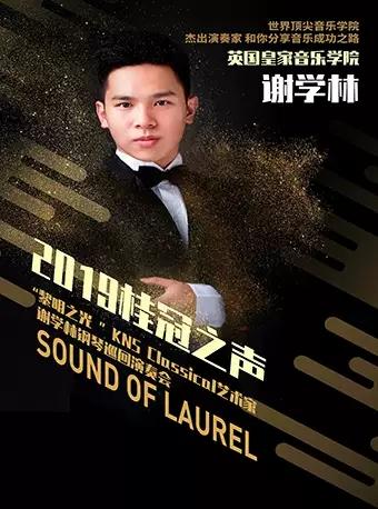 谢学林钢琴巡回演奏会-重庆站