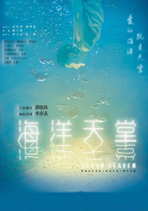 同名电影改编-暖心话剧《海洋天堂》 重庆站