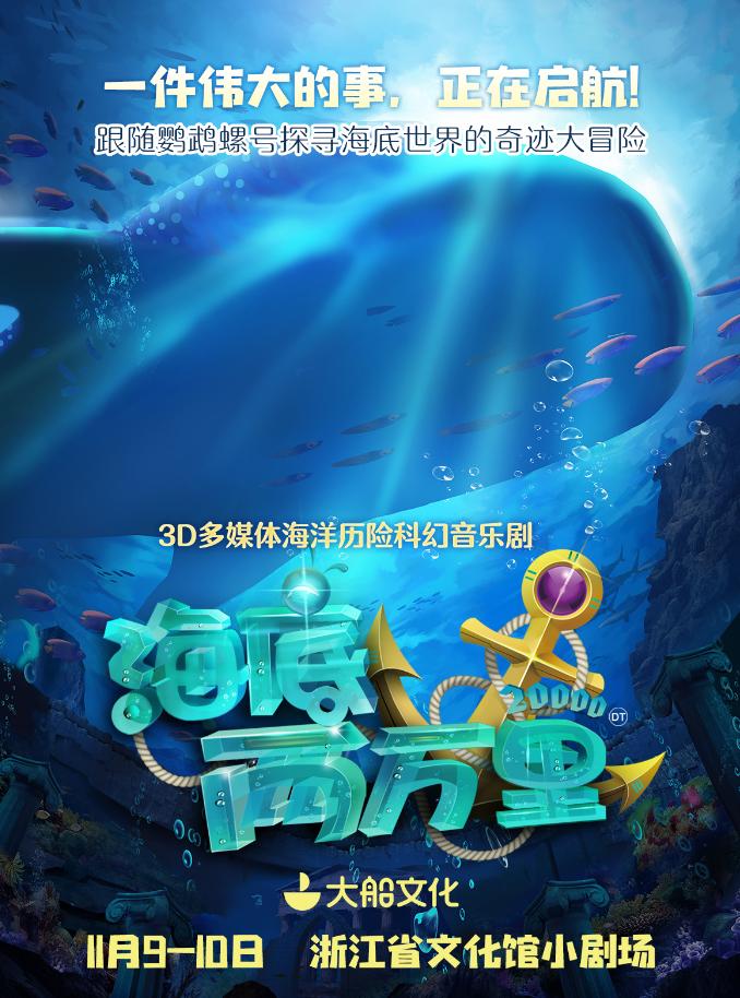 大船文化・3D多媒体海洋历险科幻音乐剧《海底两万里》杭州站