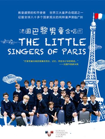 世界三大童声合唱团之一 法国巴黎男童合唱团音乐会佛山站