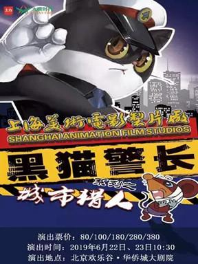 儿童剧《黑猫警长之城市猎人》北京站