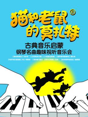猫和老鼠的莫扎特―古典音乐启蒙钢琴名曲趣味视听音乐会北京站