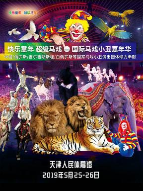 国际马戏小丑嘉年华天津站