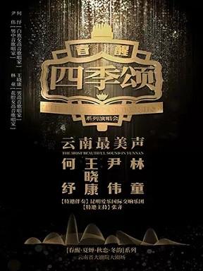 云南最美声系列演唱会昆明站
