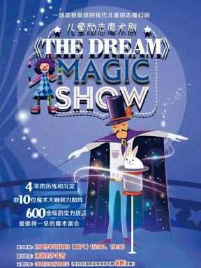 大型儿童励志魔术剧《THE DREAM》-深圳站