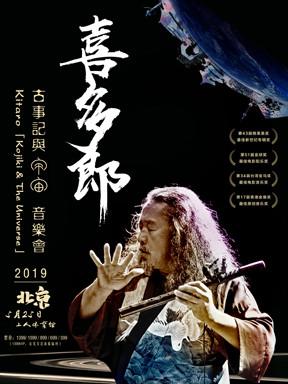 喜多郎北京音乐会