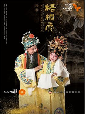 昆山昆剧团《梧桐雨》 - 宁波