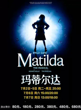 原版音乐剧《玛蒂尔达Matilda The Musical》-东莞