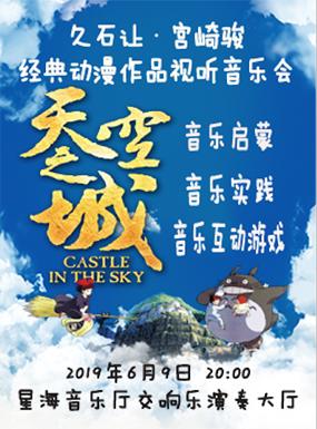 天空之城音乐会广州站