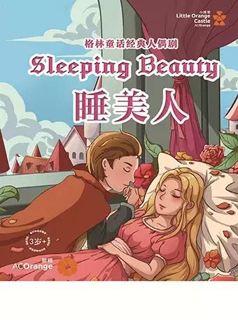 格林童话经典音乐剧《睡美人》-重庆站