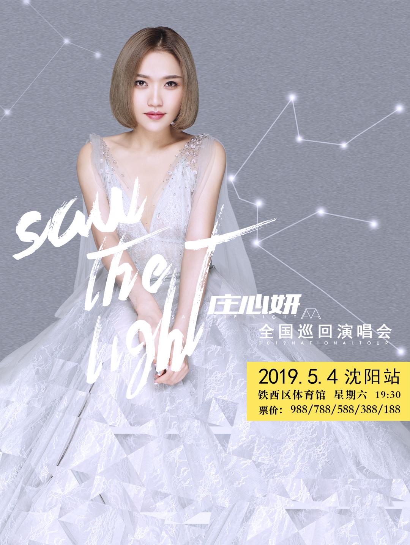 庄心妍 Saw The Light 全国巡回演唱会 2019 沈阳站
