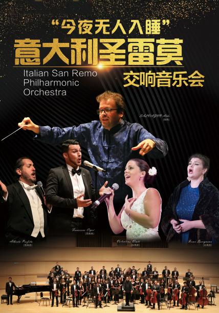 意大利圣雷莫交响乐团歌剧歌曲音乐会呼和浩特站