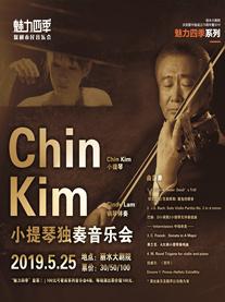 Chin Kim小提琴独奏音乐会丽水站
