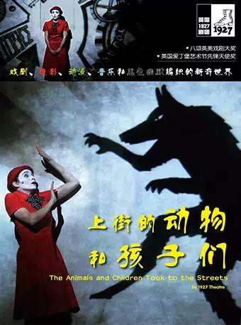 王者归来――英国1927剧院《上街的动物和孩子们》武汉站