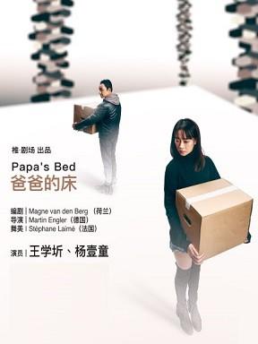 话剧《爸爸的床》厦门站