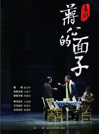 话剧《蒋公的面子》-重庆站
