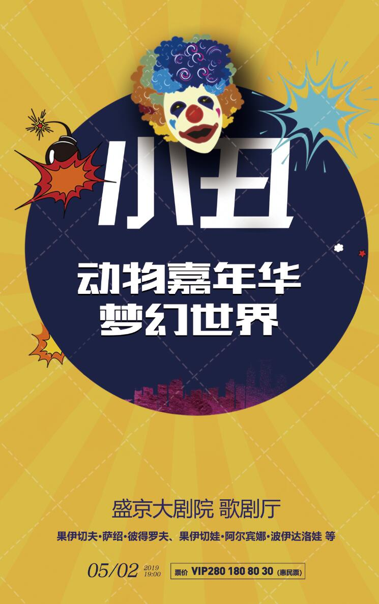 小丑动物嘉年华之梦幻世界沈阳站