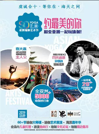 SoYoga亚洲瑜伽艺术节-大连站