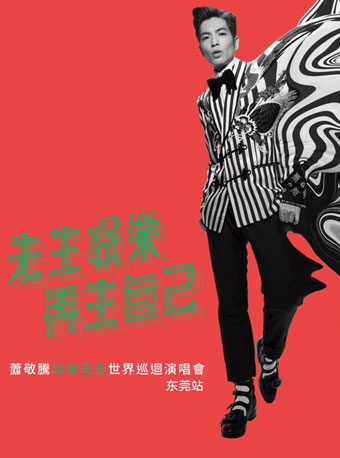 萧敬腾娱乐先生世界巡回演唱会东莞站