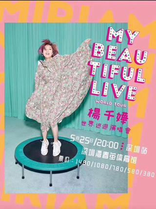 杨千��MY BEAUTIFUL LIVE 世界巡回演唱会深圳站