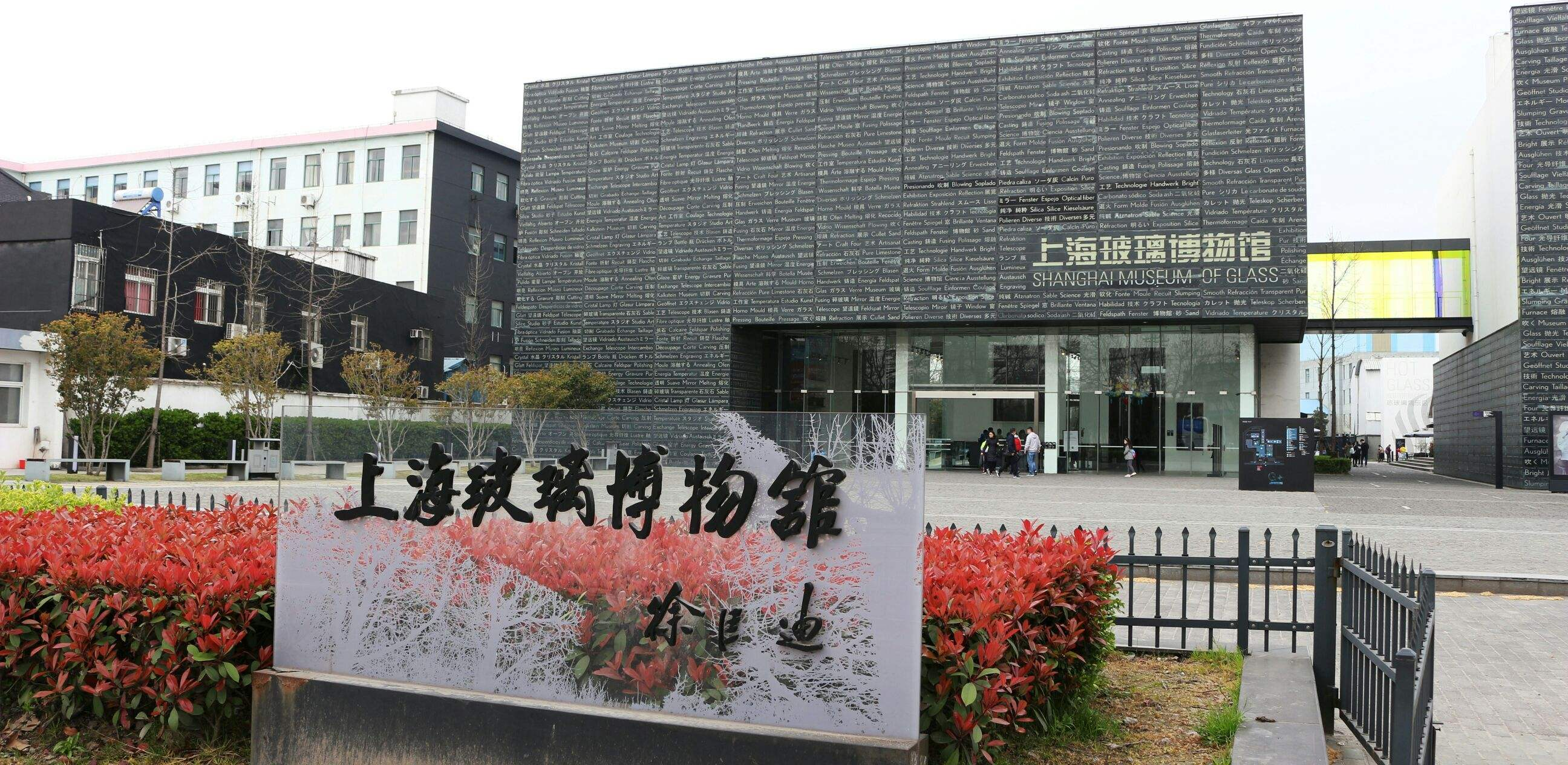 上海玻璃博物�^