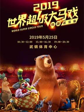 乐趣江城,亲子同乐丨2019世界超级大马戏巡演武汉站