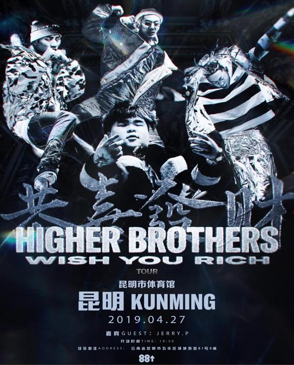 Higer Brothers 2019恭喜发财WISH YOU RICH巡演 昆明站