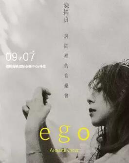 陈绮贞《Acoustic Cheer-ego》房间里的音乐会-福州站