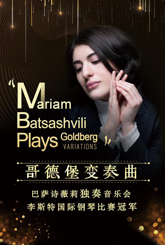 哥德堡变奏曲 李斯特国际钢琴比赛冠军巴萨诗薇莉独奏音乐会南京站