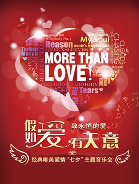 假如爱有天意经典唯美爱情七夕主题音乐会上海站