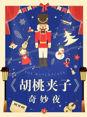 【万有音乐系】经典动漫影视视听音乐会《胡桃夹子》奇妙夜哈尔滨站