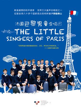 法国巴黎男童合唱团音乐会佛山站